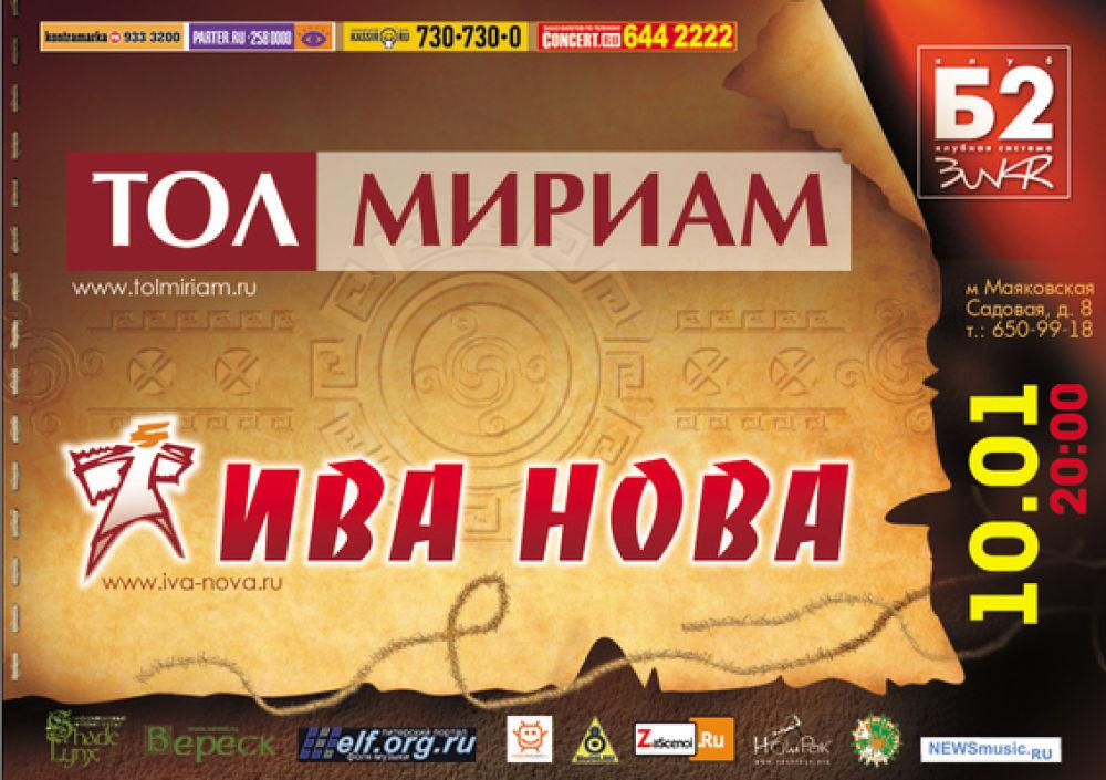 24 сентября в столичном клубе б2 - что хорошего в москве: поиск впечатлений